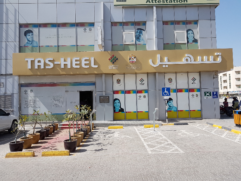 Tas-Heel Form Center Sharjah and an invitation to the charter of loyalty and belongings
